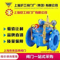 上海沪工阀门厂 先导可调式减压阀