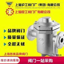 上海滬工閥門廠 自由浮球式蒸汽法蘭疏水閥