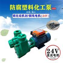 北原泵业 24V直流电机耐酸碱防fu泵