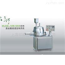 HLSG-10X、25X自动高效混合制药机