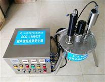 超声波反应釜
