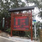 OSEN-FY湖南森林公園負氧離子自動觀測站-精品