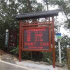 OSEN-FY贵港市北帝山空气负氧离子监测设备