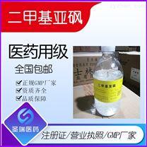 醫用級二甲基亞砜藥用輔料含量標準