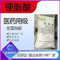 药用级硬脂酸医用辅料可供备案号