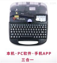 硕方TP76i中文电脑线号印字机