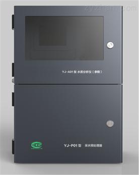 YJ-TCr型 总铬水质自动在线监测仪