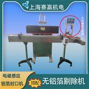 全自动电磁感应铝箔封口机无铝箔剔除机