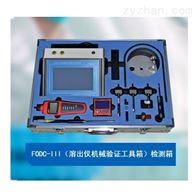 FODC-Ⅲ溶出仪物理性能验证工具包