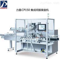 力嘉CP151集成伺服裝盒機