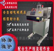 全自动立式滑轮电磁感应水冷式铝箔封口机