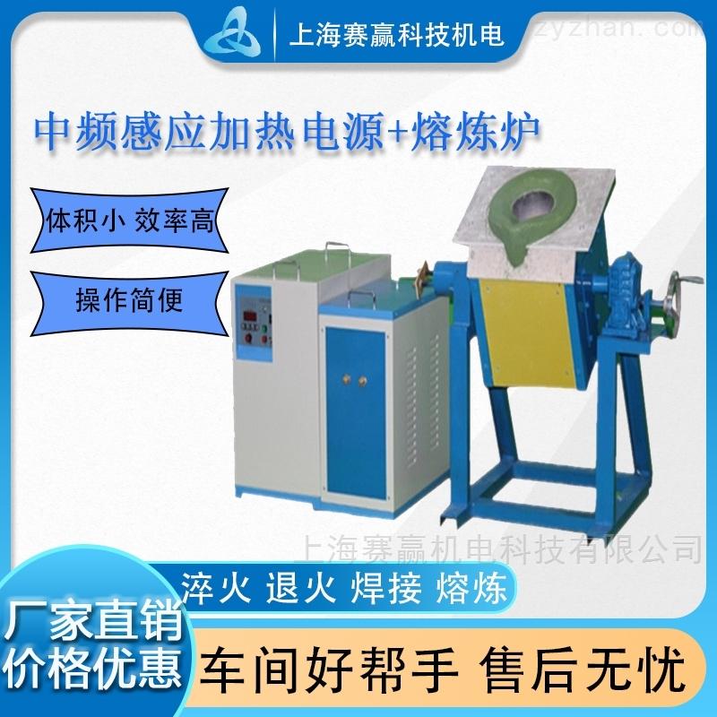 中頻感應加熱設備電源中頻傾倒式熔煉爐