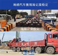 SCC崇陽地磅-崇陽(1-200噸)地磅價格