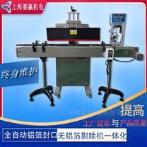 上海立式全自动电磁感应铝箔封口机包装机械