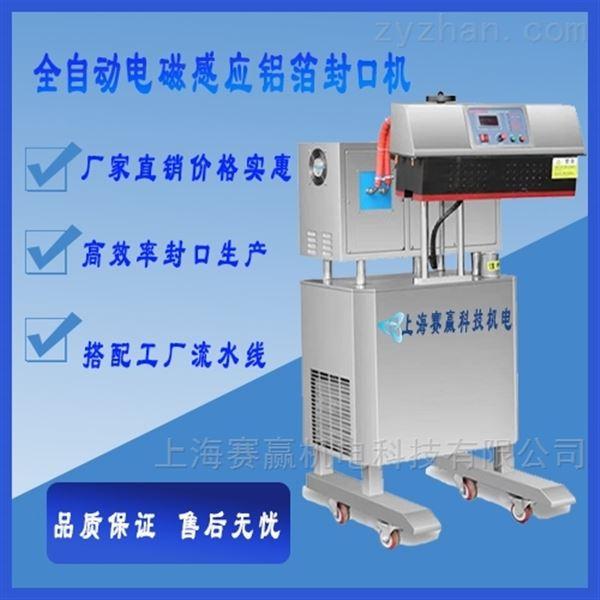 上海立式全自動電磁感應鋁箔封口機包裝機械