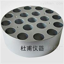加熱模塊 干燒金屬浴