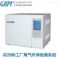 工廠尾氣環保檢測系統測試方法原理