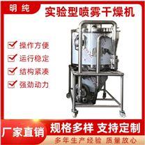 生产型喷雾干燥机