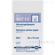 定性pH试纸硝嗪黄纸