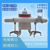 全自動電磁感應水冷式連續式鋁箔封口機商用