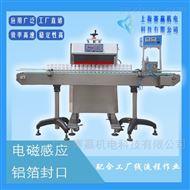 自动铝箔封口机包装机械厂家供应企业定制机