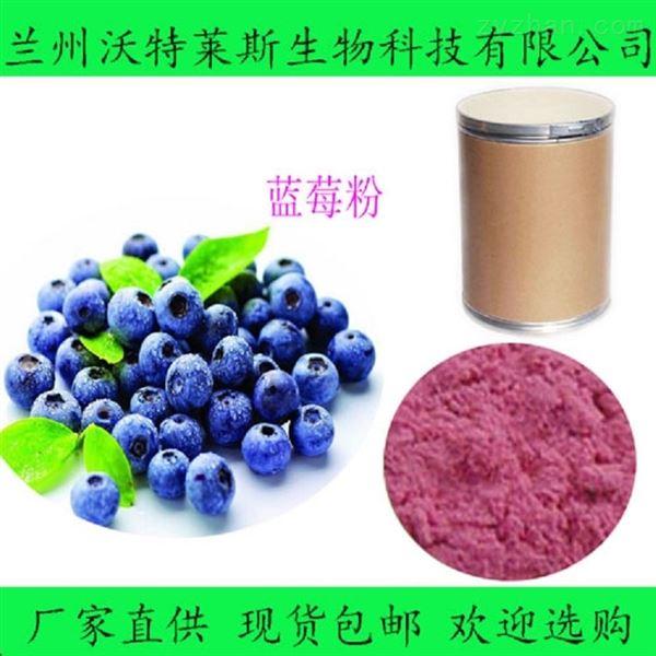 水溶性 蓝莓粉
