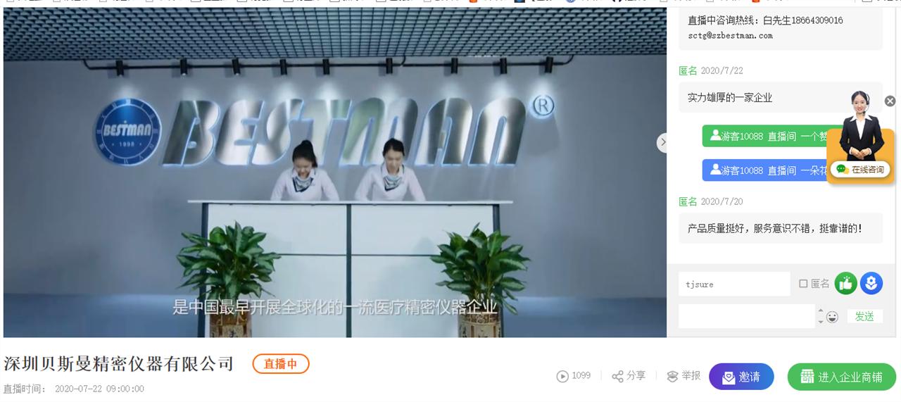 ybzhan品牌直播 贝斯曼仪器专场直播精彩不停