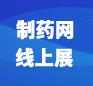 2020制药网免费线上展会6月16日开幕