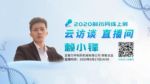 宜春万申做客北京赛车pk10开奖云访谈,揭秘如何用产品铸就固体制剂装备行业新标杆