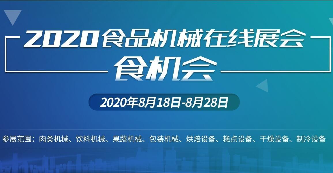2020食品機械設備網在線展會8月18日正式開幕!