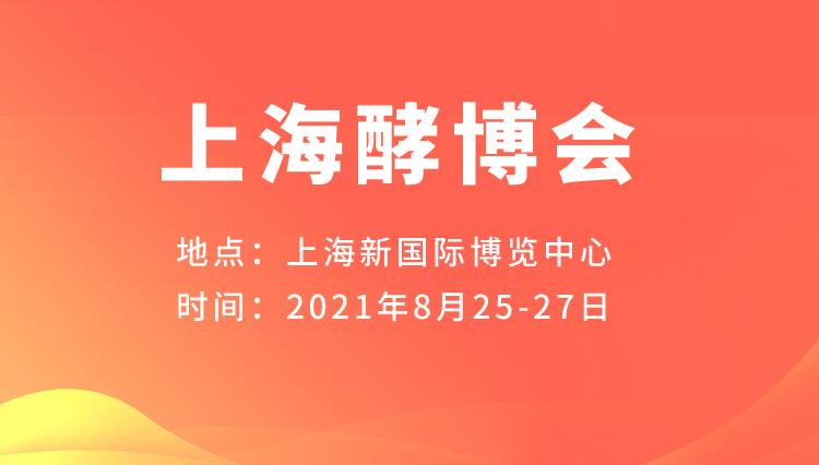 2021第七屆上海國際酵素、燕窩及天然滋補品展