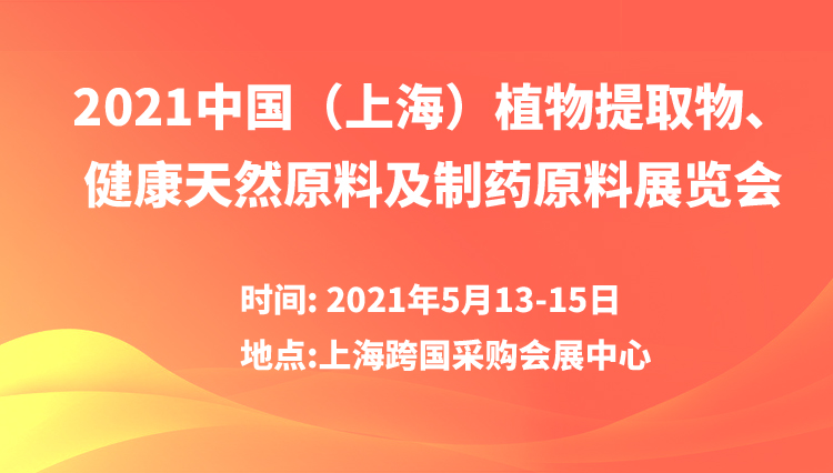 2021中国(上海)植物提取物、健康天然原料及制药原料展览会