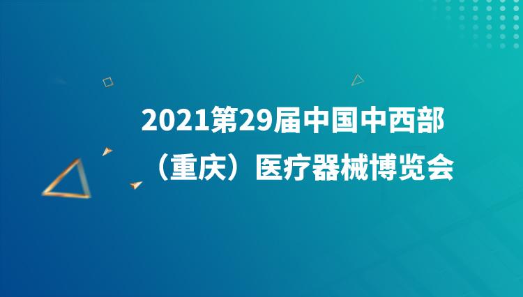 2021第29屆中國中西部(重慶)醫療器械博覽會