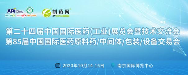 API China第85届中国国际制药设备展专题报道
