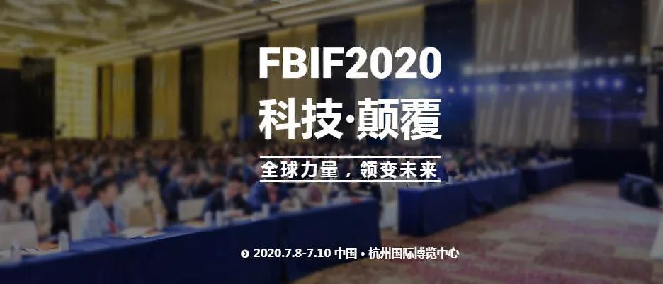 FBIF 2020!新萊&碧海-如期而至!