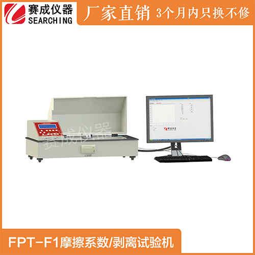 薄膜摩擦系数测试仪-摩剥机