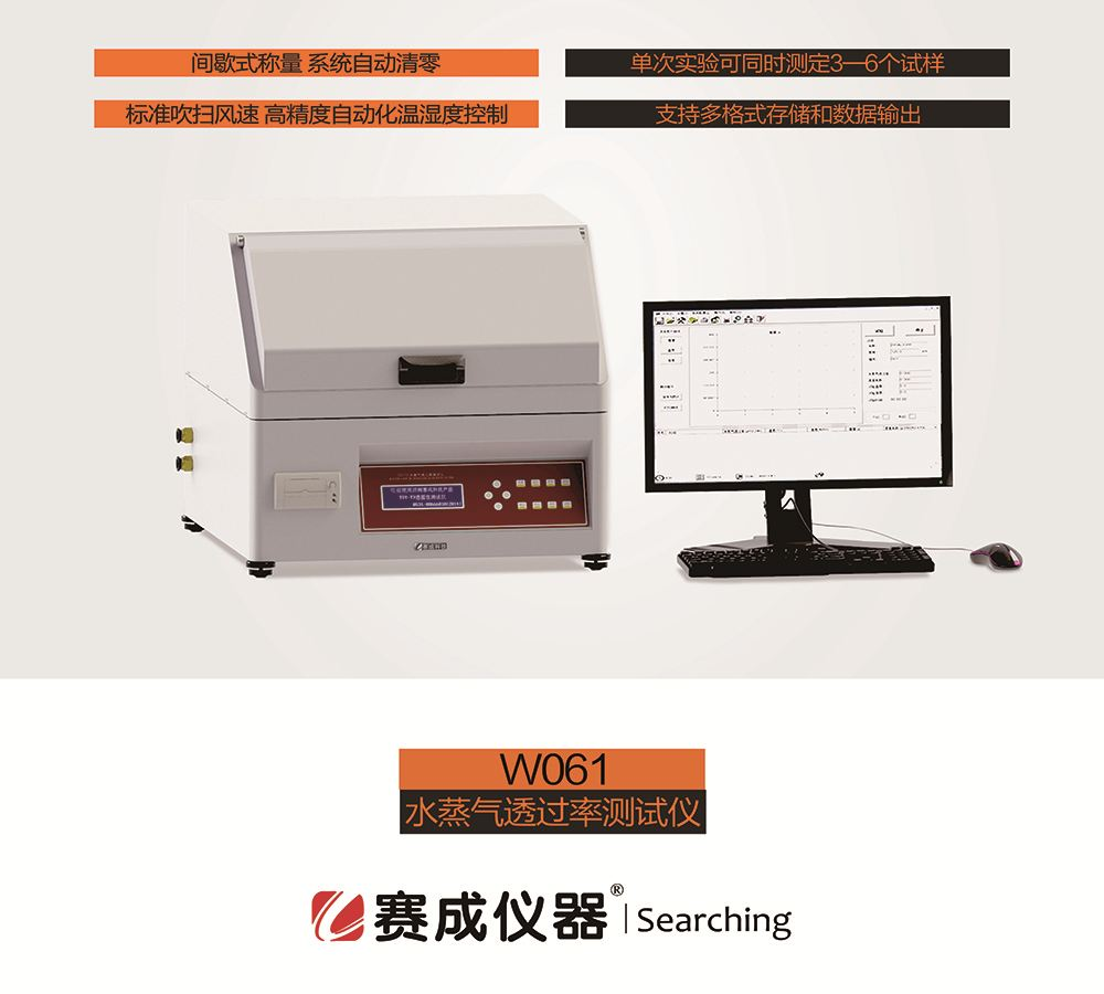 <strong>食品用塑料自粘保鲜膜水蒸气透过率测试仪</strong>GB10457-2009