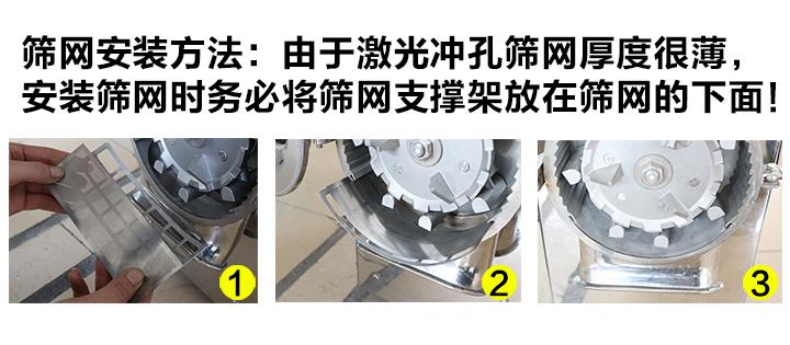 中药粉碎机筛网安装方法