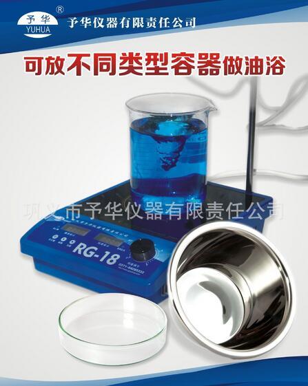 巩义予华RG-18恒温磁力搅拌器