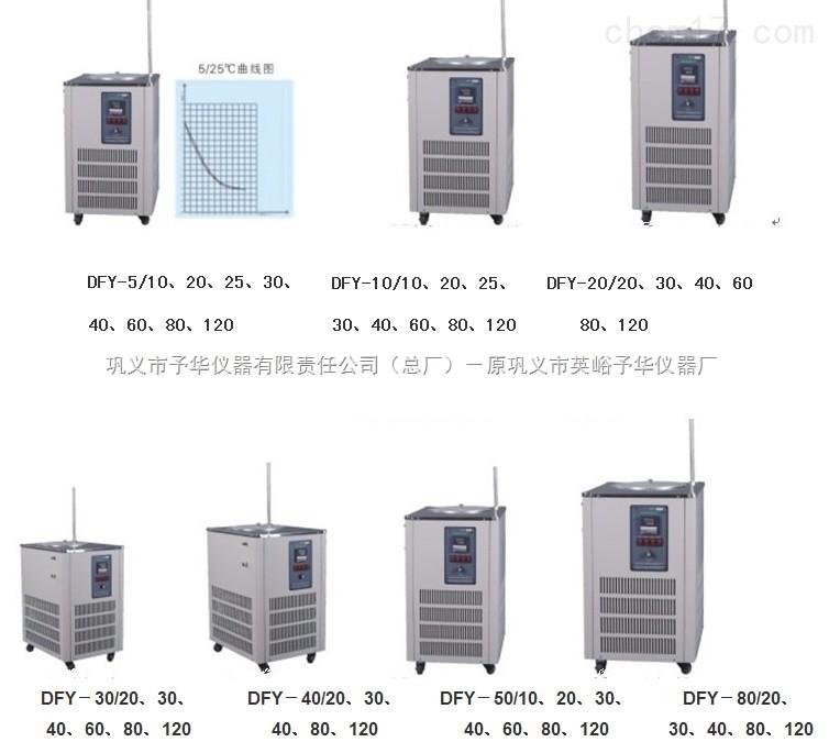 DFY低温反应浴