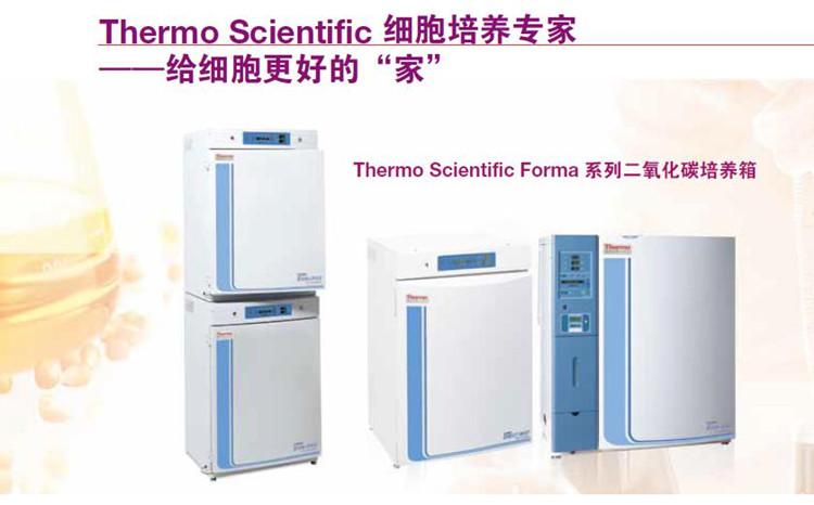 Thermo 371二氧化碳培养箱报价