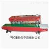 FRD-980型980型多功能墨轮印字封口机